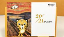 虎航出年曆 「虎將」神還原世界名畫