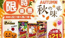 【759阿信屋】秋の味覺 限時優惠(22/10-26/10)