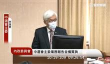 中選會:反萊豬公投11月6日舉行聽證會