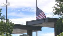 降半旗3天悼念李登輝 AIT:他是美國摯友
