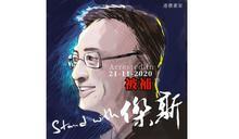 快新聞/香港網路電台主持人募資助在台港人 遭港警逮捕