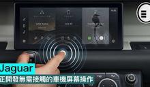Jaguar 正開發無需接觸的車機屏幕操作