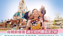 【母親節優惠】香港迪士尼樂園門票低至7折 盡享星級美食節(即日起至30/6)