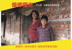 偏鄉曙光-尼泊爾‧急難救助就學