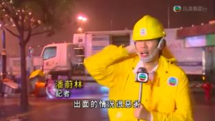 8號風球圓規襲港︳颱風新聞直播爆笑畫面 潘蔚林變MJ 台灣記者用油炸鬼測風速