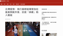 BBC:台灣抗疫「典範」陷質疑 3痛點爆社區傳播危機