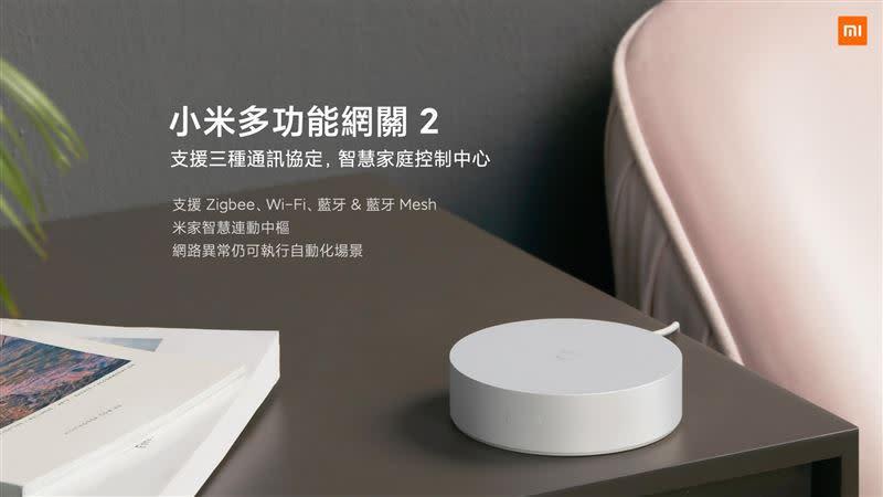 小米多功能網關2(圖/翻攝自小米台灣 Xiaomi Taiwan)