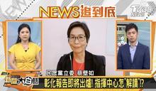 衛福部祭政風查彰化 蔡壁如:有點誇張應回歸專業