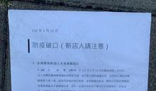 假消息稱「新店變萬華第二」 警追惡意散播者
