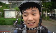 (影)不意外!中國網紅拍片讚台灣自由民主 微博帳號遭「永久刪除」