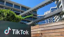 TikTok:前車之鑒– 一家中國公司剝離美國資產的經歷