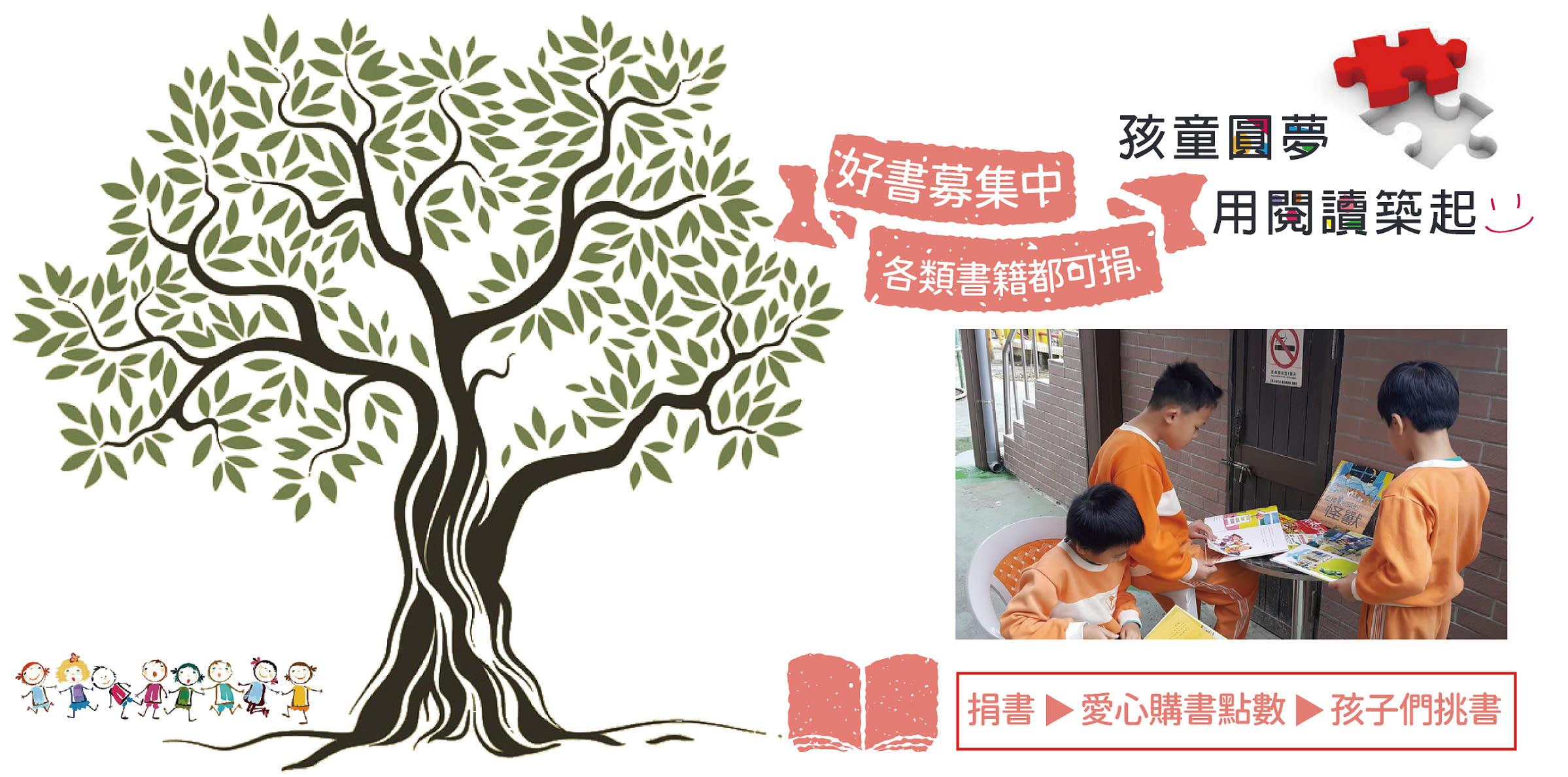 孩童圓夢 用閱讀築起