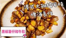 【和牛食譜】黑椒薯仔和牛粒(簡易版)