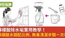 廁所異味、水垢輕鬆除!秘訣用這無毒配方