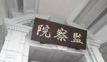 央行借款給國民黨 監委要查59年前舊案