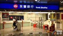 新南向再下一城 永豐銀申設新加坡分行 金管會准了