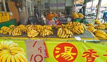 農民憂蕉價如土 恐再持續3個月