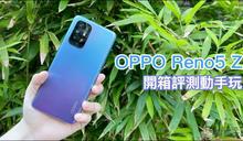 OPPO Reno5 Z 輕潮 5G 手機|效能實測、相機實拍,開箱評測動手玩