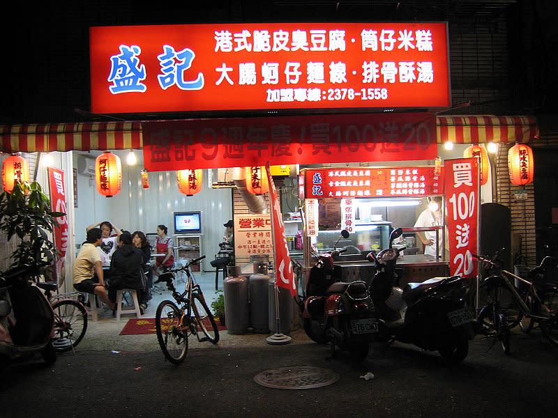 盛記港式脆皮臭豆腐