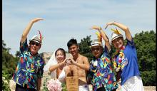 馬拉灣打造海島風聯合婚禮 國慶中秋連假第二人銅板價