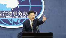 駐港辦事處人員拒簽「一中承諾書」昨返台 國台辦嗆民進黨:縮回破壞香港事務的黑手
