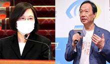 蔡英文願與郭台銘會談 總統府:盼郭董勿受不實傳聞影響