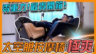 """【老爹撿到箱】零重力!15.8萬最貴開箱! 太空艙按摩椅""""太爽了"""""""