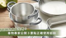 鋁鍋會導致阿茲海默症?毒物專家解析使用鋁鍋3禁忌