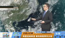 一分鐘報天氣 /週三(07/14日) 東風水氣影響午後對流旺盛 週末留意東方低壓帶發展