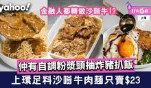 【上環美食】上環足料沙嗲牛肉麵只賣$23 仲有自調粉漿頭抽炸豬扒飯