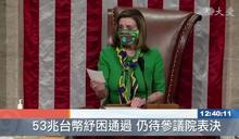 53兆台幣紓困通過 仍待參議院表決