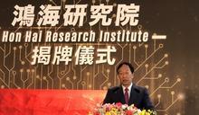 郭台銘:台灣要有更多護國神山 (圖)