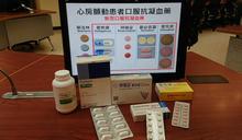 預防中風新藥 合併服用恐增出血率