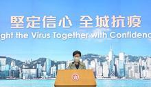 港人從中國返家免隔離 林鄭月娥:盼兩地更加順利往返