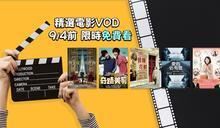 9/4前免費看電影 《外交達人出任務》、《愛的佔有慾》、《真愛沒有句點》、《奇蹟美男》、《音躍花都》