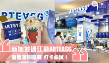 新加坡過江龍「ARTEASG」登陸深圳,必試招牌錫蘭紅茶鮮牛乳,邪惡的曲奇配奶油美味得叫人上癮!