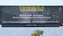 爭取香港人身分認同 在美港人登廣告 (圖)