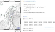 快新聞/中午12時台東近海規模4.8地震! 最大震度4級