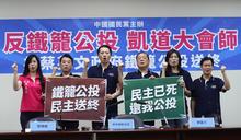 【Yahoo論壇/賈斐懋】韓粉缺席的國民黨「造勢大會」能看嗎?