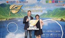 台灣大2020種福電 捐300萬蓋電廠助弱勢團體