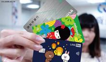 3張LINE Pay卡大亂鬥 國內回饋加碼衝上5%
