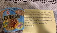 竹篙灣爆食物中毒 晚餐僅提供兩個杯麵 檢疫人士呻慘