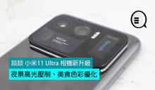 談談 小米11 Ultra 相機新升級,夜景高光壓制、美食色彩優化