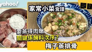 【家常小菜食譜】梅子蒸排骨 要蒸得肉嫩關鍵係醃料次序?