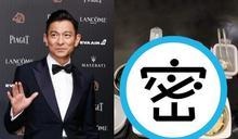 59歲劉德華曝「超自律晚餐菜單」 長年茹素拒喝冷飲養成不老男神
