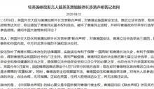 中國駐英使館批「五眼聯盟」聲明粗暴干涉香港事務