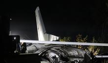 烏克蘭軍機墜毀增至25人死亡 當局調查事故原因