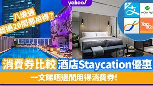 消費券攻略 酒店Staycation消費券優惠一覽!八達通超過20間都用得?