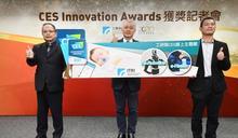 工研院CES數位主題網上線創新AI、 Robotics 及 e-Health吸睛