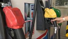 油價連五漲! 14日起汽、柴油每公升漲0.3元
